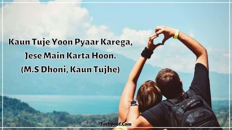 Best Hindi Song Lyrics For Caption, Hindi Songs Captions For Instagram, Hindi Song Lyrics For Caption, Captions For Selfies From Hindi Songs, Cute Hindi Song Lyrics For Picture Captions