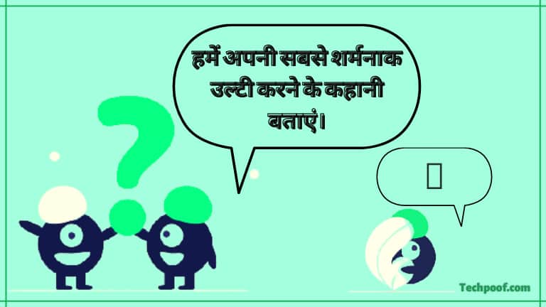 Questions For Truth And Dare In Hindi, Truth And Dare Questions Hindi, Funny Truth Or Dare Questions In Hindi