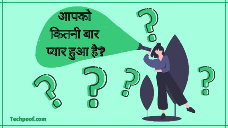 Truth And Dare Questions In Hindi For Whatsapp, Truth And Dare Game Question In Hindi, Truth Or Dare Questions In Hindi